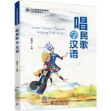 Learn Chinese Through Singing Folk Songs