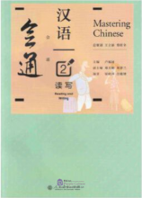 Mastering Chinese: Reading and Writing 2