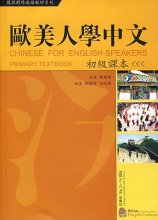 Chinese for English-Speakers: Primary TextBook (With 1MP3)