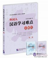 The Learning Chinese 25th Anniversary Collection - Foreigner's Difficulties in Learning Chinese: Explanation and Analysis (Volume 2)