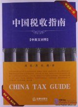 China Tax Guide