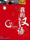 My Chinese Level 1-3 (with CD)