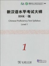Chinese Proficiency Test Syllabus (Level 1) (with CD)
