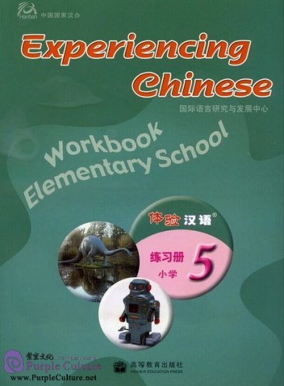 Experiencing Chinese - Elementary School 5 Workbook (With CD) - Click Image to Close
