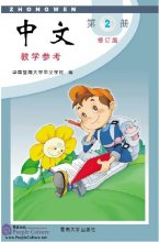 Zhong Wen / Chinese Instructor's Manual Vol 2 (PDF) (Revised Edition)