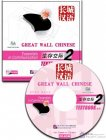 CD-ROM: Great Wall Chinese-Essentials in Communication Textbook (2)