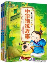 Classical Chinese Traditional Stories (3 vols)
