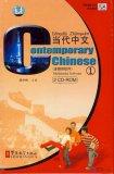 Contemporary Chinese 1 Multimedia Software (2 CD-Roms)