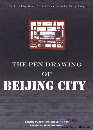 The Pen Drawing of Beijing City - Click Image to Close