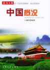 A survey of China (Third Edition)