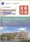 Developing Chinese (2nd edition) Intermediate Listening Course 1