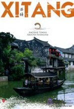 Ancient Towns Around Shanghai: XI TANG