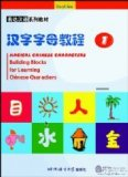 Magical Chinese Characters: Building Blocks for Learning Chinese Characters vol.1 - Textbook with 1 CD