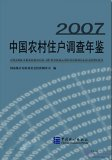 China Yearbook of Rural Household Survey 2007