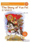 Collection of Abridged Chinese Classics: 1200 Words: The Story of Yuefei