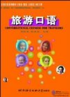 A Series of Conversational Chinese - Conversational Chinese for Travelers