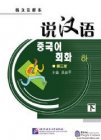 Speaking Chinese (Korean Annotation) vol.2 (3rd Edition) - Textbook with 1CD