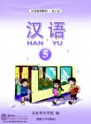 Hanyu Chinese Textbook 5 (PDF)