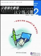 An Intensive Chinese Course: Chinese Characters Writing 2 - Workbook