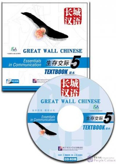 Great Wall Chinese - Essentials in Communication 5: Textbook CD-ROM - Click Image to Close