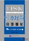 Intensive Training for HSK (Elementary-Intermediate): Listening