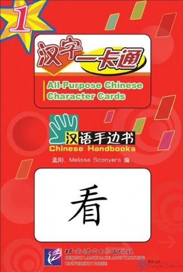 Chinese Handbooks: All-Purpose Chinese Character Cards vol. 1 + 1 MP3 - Click Image to Close