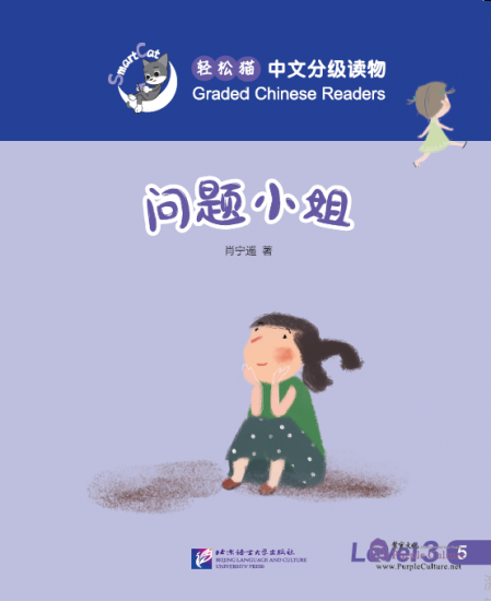 Smart Cat - Graded Chinese Readers (Level 3): Little Miss Question - Click Image to Close