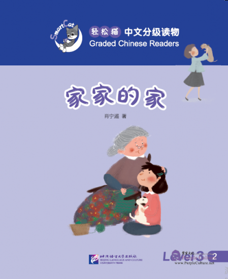 Smart Cat - Graded Chinese Readers (Level 3): Jiajia's home - Click Image to Close