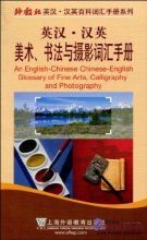 An English-Chinese Chinese-English Glossary of Fine Arts, Calligraphy and Photography