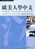 Chinese for English-Speakers: Primary Character Book