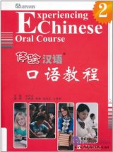 Experiencing Chinese Oral Course 2 (with audios)