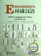 Encounters: Chinese Language and Culture 1 Character Writing Workbook