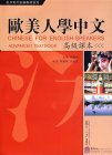 Chinese for English-Speakers: Advanced TextBook (With 1MP3)