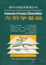 Clinical Essentials of Contemporary Series Chinese Medicine:Fundamentals of Formulas of Chinese Medicine