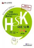 HSK Vocabulary Master (2nd Edition) Level 1-4