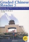 Graded Chinese Reader 3: Selected Abridged Chinese Contemporary Short Stories (with MP3)