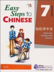 Easy Steps to Chinese 7: Textbook (with 1 CD)
