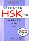 New HSK Simulated Test (Level 3, 2nd Edition) with 1 MP3