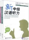 Listening Comprehension of New Intermediate Chinese(Volume 1) (textbook + Vocabulary & Workbook)
