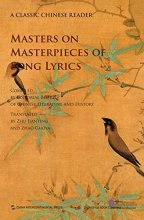Masters on Masterpieces of Song Lyrics