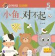Smart Cat Graded Chinese Reader (for Kids) Level 1 vol.5: 小鱼,对不起