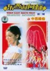 When East Meets West Volume One: (7) Chinese And Western Wedding Customs