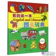My First English and Chinese Illustrated Dictionary