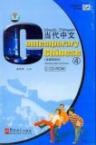 Contemporary Chinese 4 Multimedia Software (2 CD-Roms)