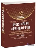 Operation Manual of Chinese National Import and Export Tariff