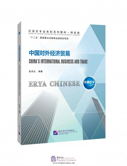 ERYA CHINESE: China's International Business and Trade - Click Image to Close