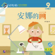 SmartCat Graded Chinese Readers (For Kids): Anna's Drawing (Level 4, Book 9)