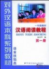 Chinese Reading Course vol.1 (Grade 1)