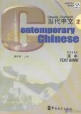 Contemporary Chinese Set 2 (4 Books + 5 CDs)
