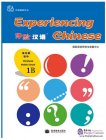 Experiencing Chinese - Middle School 1B Workbook